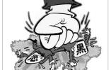 辽宁2130余名检察公安人员参加扫黑除恶业务培训