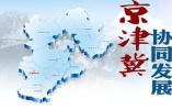 京津冀环保41项区域协同地方标准出炉