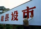 """""""县改市"""",谁会成为经济大省江苏的下一个幸运儿?"""