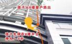 杭州男童6楼坠下右腿骨折:先掉到4楼再被快递哥拿被单接住