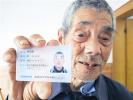 杭州95岁老人身份证上是87岁,民警多方走访帮助核实年龄