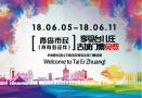 @青岛人,6月5日到11日,台儿庄古城免费啦!