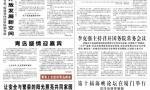 """人民日报点赞山东:引进来走出去 """"齐鲁之花""""绽放海外"""
