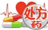 哈尔滨男子吃这种药致呼吸困难 多家药店竟能随便买