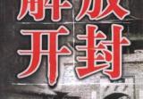 纪念开封解放70周年暨革命烈事迹陈列馆开馆