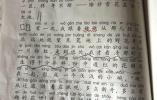 """上海教委:责成出版社整改致歉 将语文教科书""""姥姥""""改回""""外婆"""""""