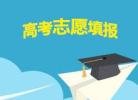 黑龙江高考报考专家支招如何报志愿:不要追着就业率选专业