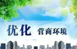 """沈阳108名营商环境监督员上岗 负责""""揭短""""""""建言"""""""