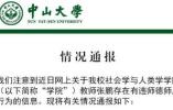 中山大学:停止张鹏任教资格 报请取消长江学者称号