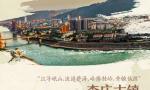 长江沿线18个绝美景点