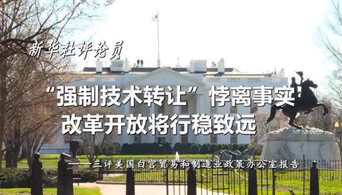 """新华社评论员:""""强制技术转让""""悖离事实,改革开放将行稳致远——三评美国白宫贸易和制造业政策办公室报告"""