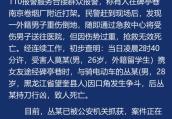 南京一外籍留学生携女友夜遇黑龙江籍男子 生口角被杀害