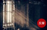 """坠落在""""最后一站"""" 宁波市人大常委会原副主任苏利冕违纪违法案剖析"""