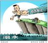 山东济宁仨月内发生49起溺水事故