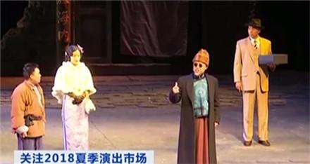 北京人艺复排《莲花》《催眠》