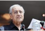 马来西亚总理马哈蒂尔将于17日至21日访问中国