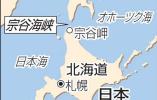 日防卫省:俄海军28艘舰船驶过宗谷海峡 达冷战后数量最多