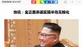 韩媒:金正恩承诺实现半岛无核化