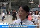 广深港高铁9月23日正式运营 目前各项准备基本就绪