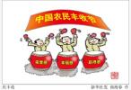 @全体农民:国家发的这些民生红包,快来领取!
