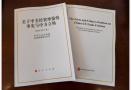 六部门相关负责人解读《关于中美经贸摩擦的事实与中方立场》白皮书