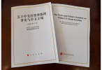 六部门相关负责人解读中美经贸摩擦白皮书