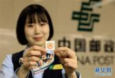 世界邮政日:《福寿圆满》贺年专用邮票发行 面值1.2元