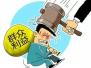 遂平县通报3起侵害群众利益的不正之风和腐败问题