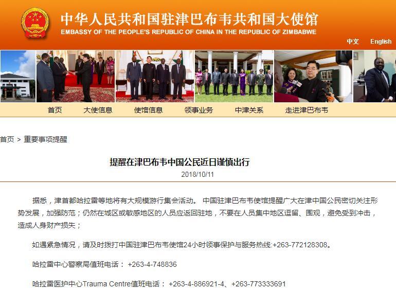 圖片來源:中國駐辛巴威大使館網站。