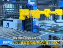 中国智能制造发展年度报告 2020年智能制造市场将超2200亿