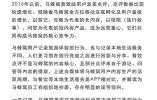 马蜂窝发声明:已被查证有组织攻击,将采取法律手段维护自身权益