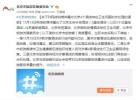北京市旅游委:对4家被曝卫生问题酒店警示约谈