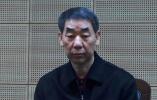 河南省人大常委会原副主任王铁被开除党籍、政务撤职