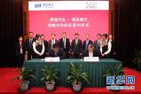 奇瑞汽車與浦發銀行簽署戰略合作協議