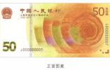 面额50元的特别纪念钞开始预约 线上办理登记更方便