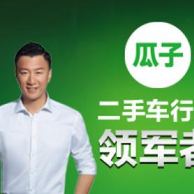"""澎湃新闻:""""瓜子二手车""""广告被罚,孙红雷不算背锅"""