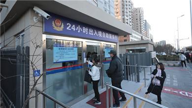 北京首家24小时出入境自助服务厅启用