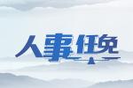 中央批准王宁、殷勇同志职务调整