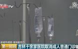 多地陆续叫停门诊输液 媒体:过度医疗才是病