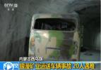 内蒙古银漫矿业事故致20人遇难 血站呼吁民众献血