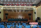 睢县法院召开2019年法院工作暨党风廉政建设工作会议