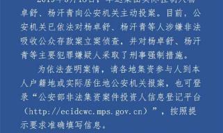 卓达集团实际控制人杨卓舒、杨汗青向石家庄市公安机关主动投案