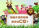大數據看動畫片:哪些動物經常站C位?