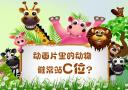 大数据看动画片:哪些动物经常站C位?