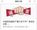 """中国高铁辐射严重?""""坐高铁=照X光""""?国资委权威回应!"""