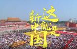 微视频|这,就是新中国