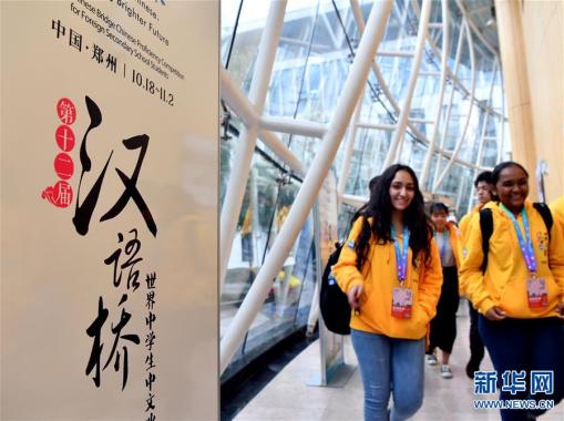 """105个国家近300名师生来郑参加""""汉语桥""""中学生中文比赛决赛"""
