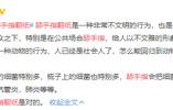 日本公司禁止舔手指翻纸 网友:希望全球禁止