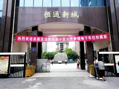 郑州恒通新城地下车位权属案追踪:开发商败诉 业委会胜诉