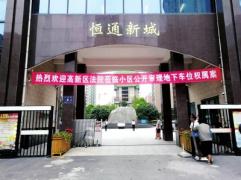 郑州恒通新城地下车位权属案追踪:开发商证据不足败诉